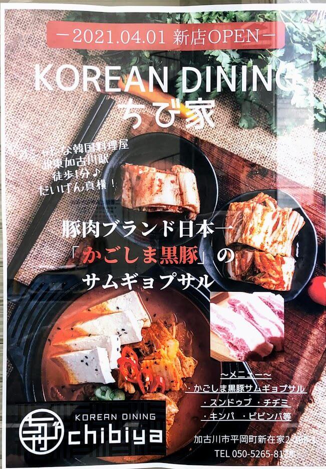 KOREAN DINING ちび家のオープン告知チラシ