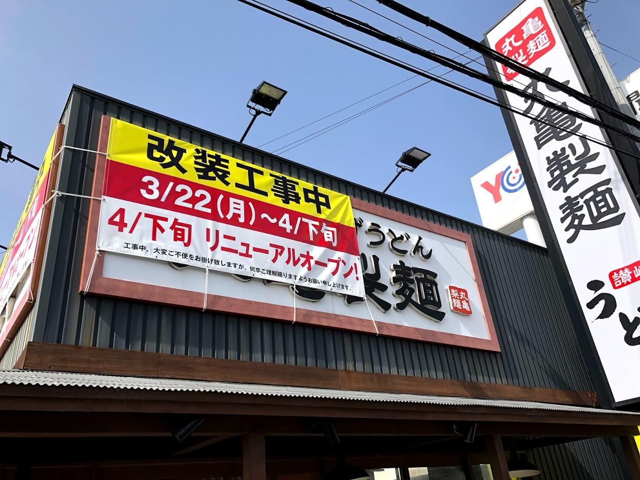 丸亀製麺東加古川店の改装工事中のお知らせ