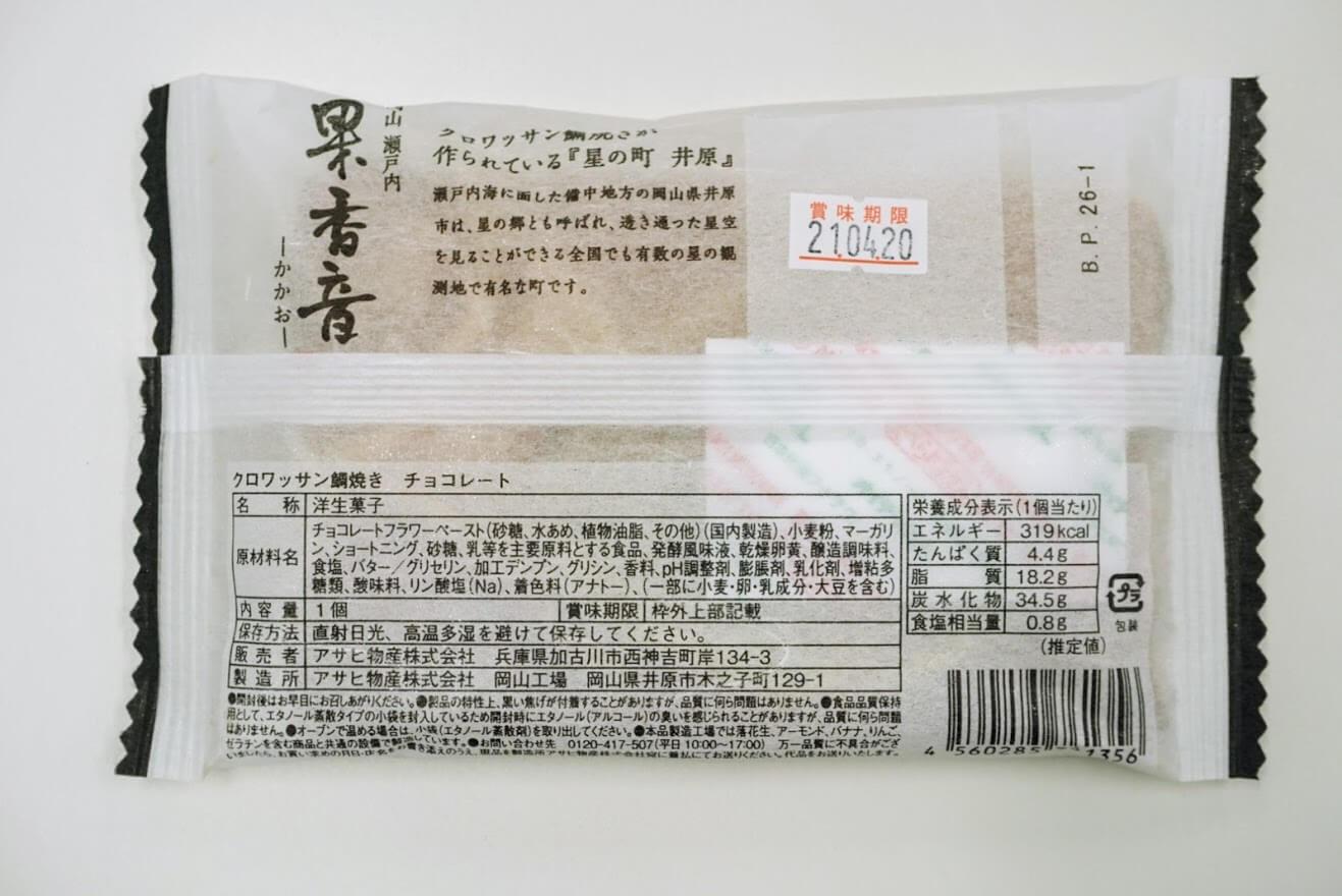 クロワッサン鯛焼きの賞味期限
