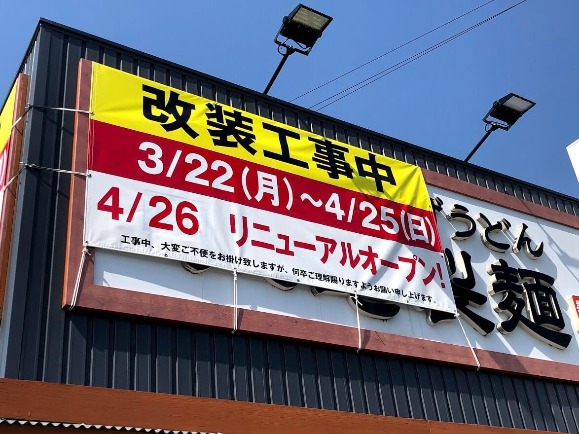 丸亀製麺東加古川店4/26リニューアルオープンのお知らせ