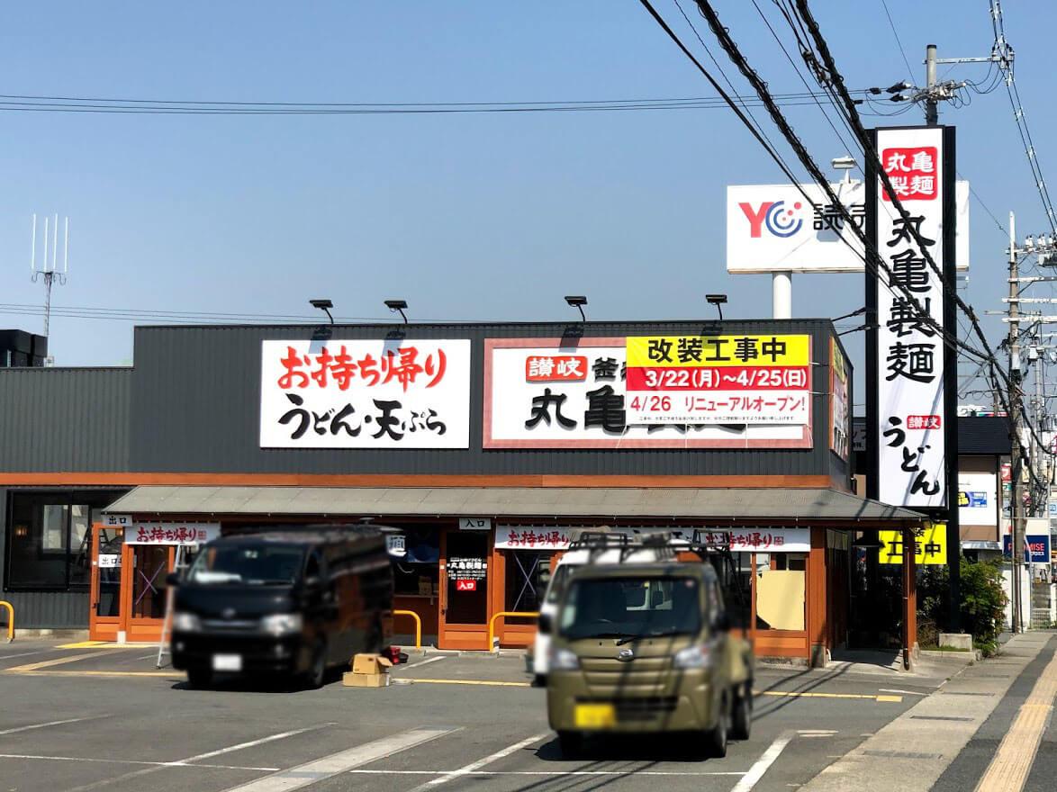 丸亀製麺東加古川店工事の様子