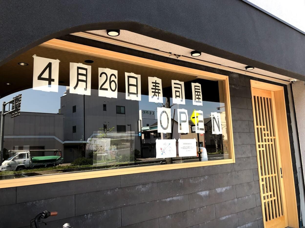 つぼ田4月26日寿司屋OPENのお知らせ