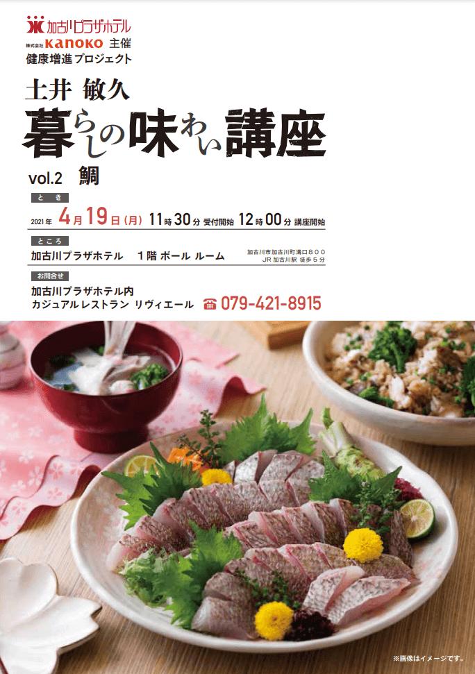 土井敏久 健康増進プロジェクト 「暮らしの味わい講座 第二回」チラシ