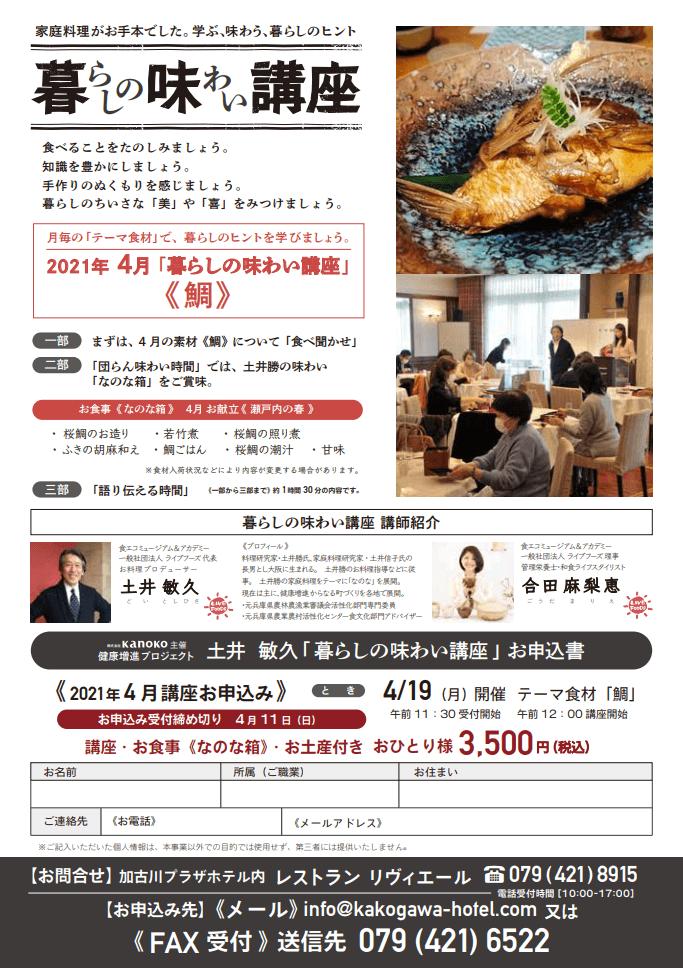 土井敏久 健康増進プロジェクト 「暮らしの味わい講座 第二回」チラシ裏面