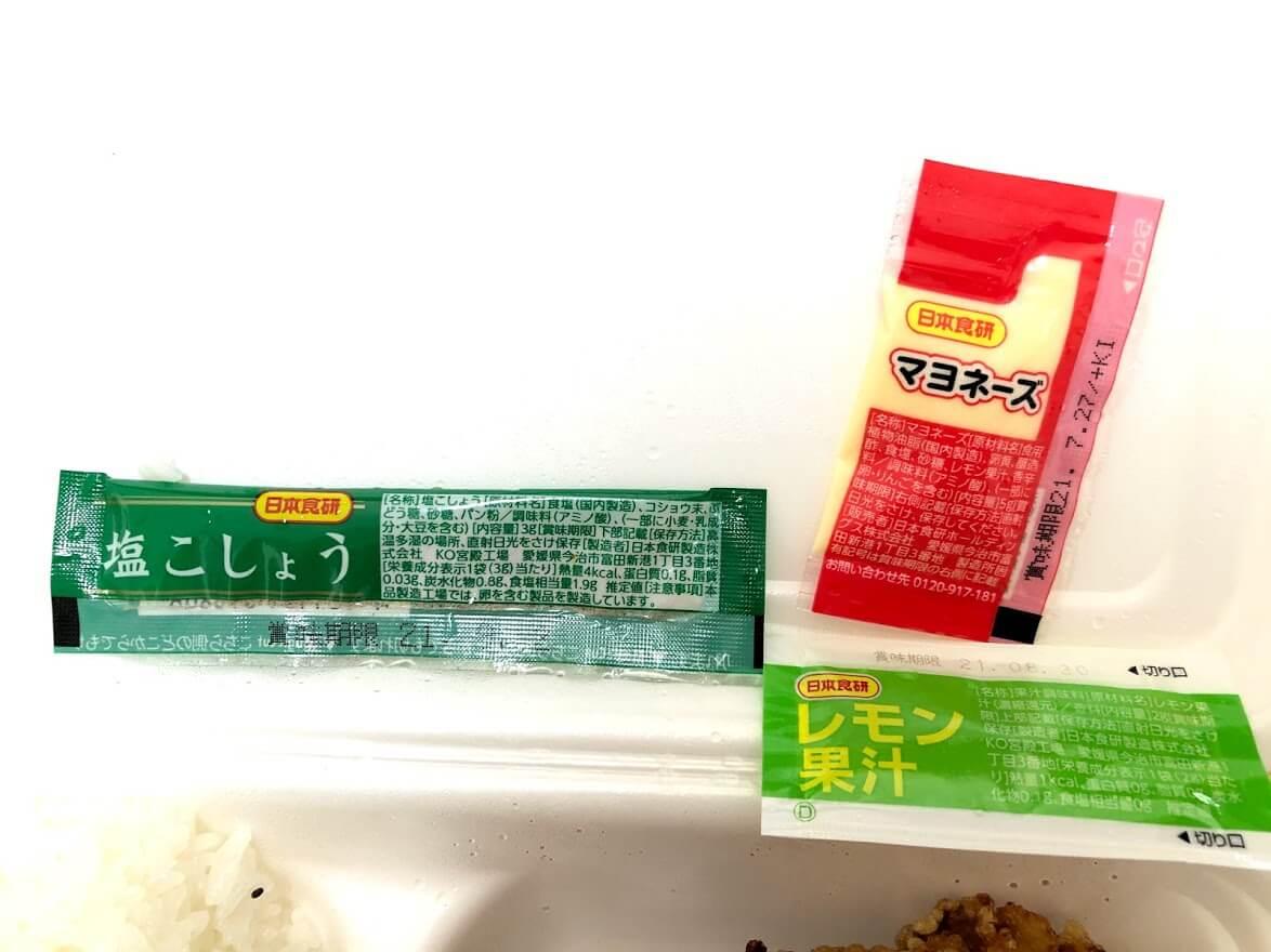 日本食研の塩こしょう・マヨネーズ・レモン果汁