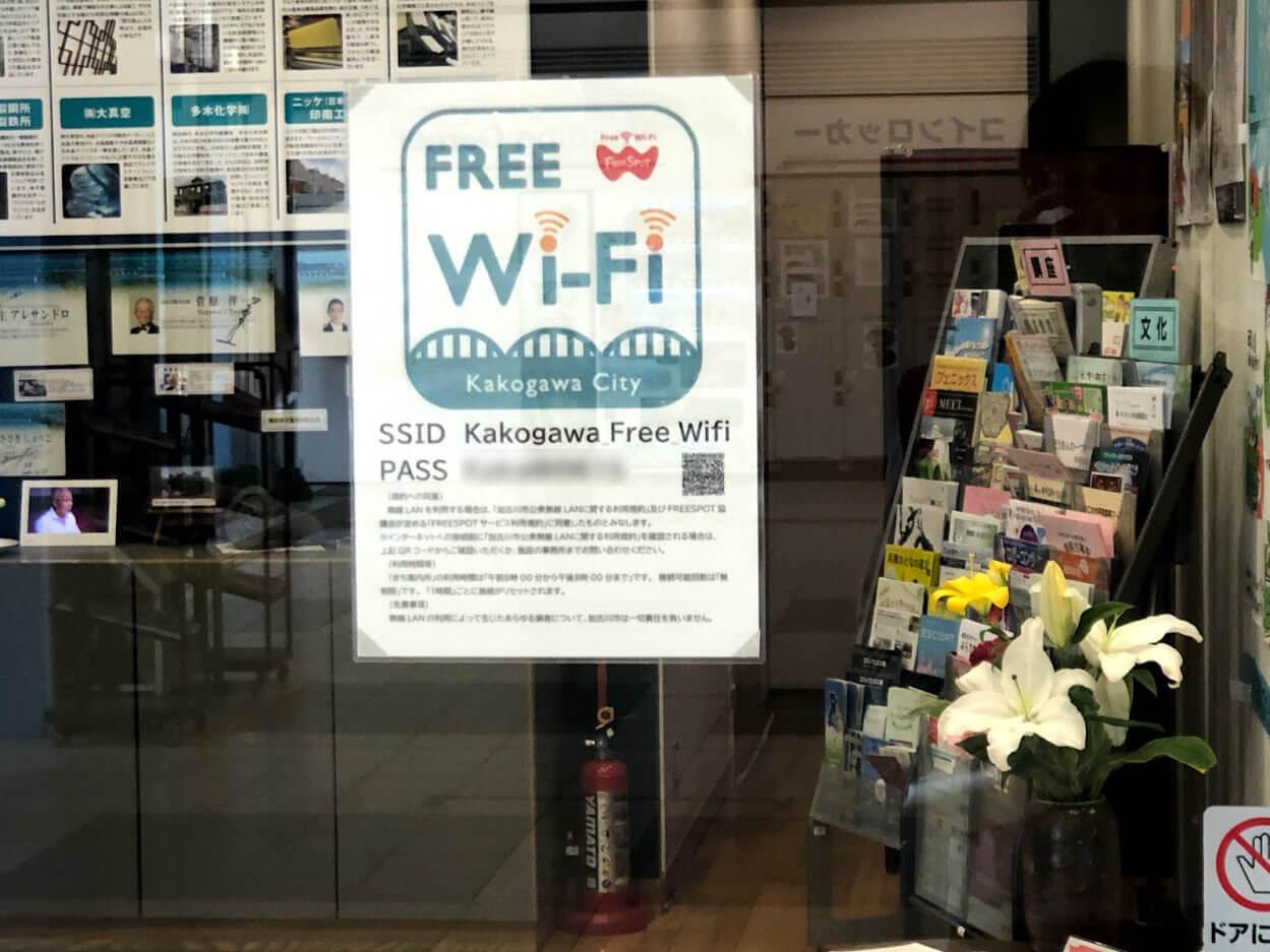 加古川駅のまち案内所のフリーWi-Fiの表示