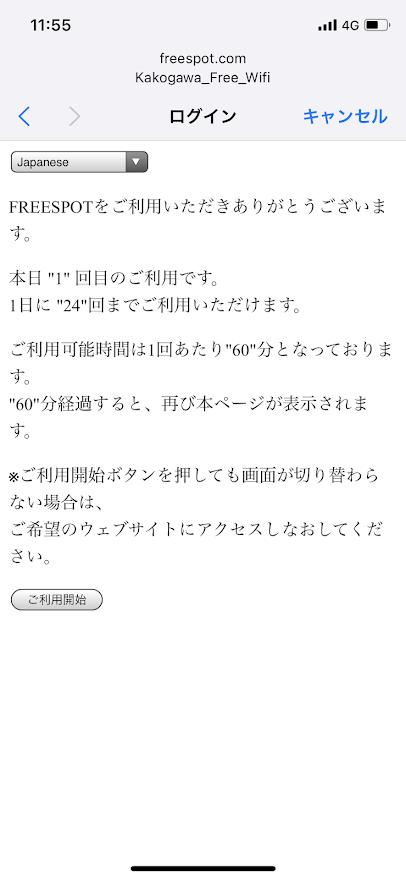 加古川フリーWi-Fiご利用開始画面