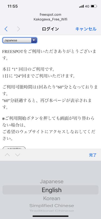 加古川フリーWi-Fiの言語設定