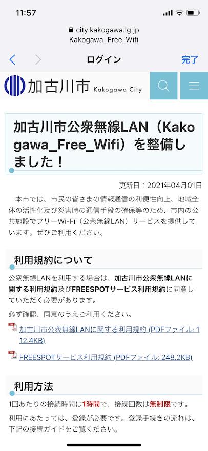加古川フリーWi-Fiの紹介ページ