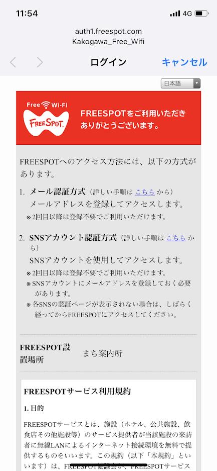 加古川フリーWi-Fiの接続方法