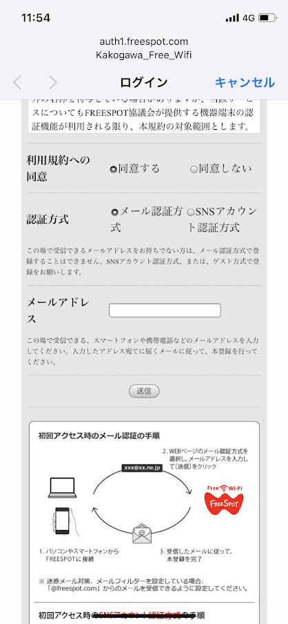 加古川フリーWi-Fiメール認証を選んだところ