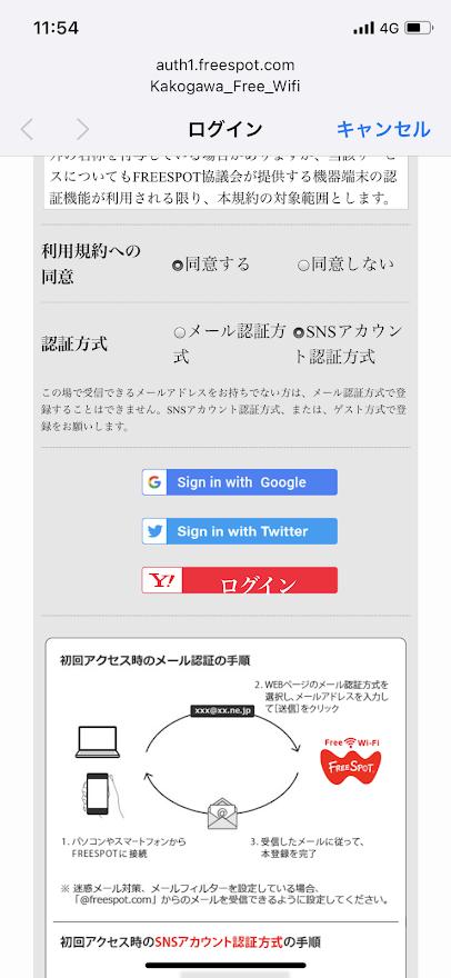 加古川フリーWi-FiのSNSアカウント認証方式を選択時