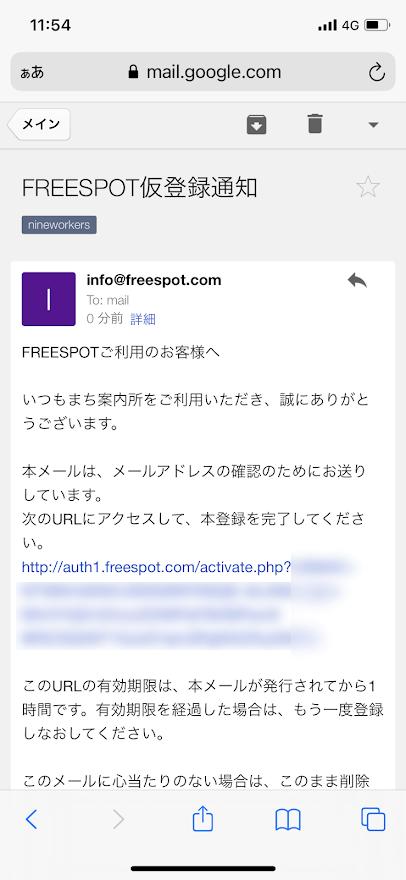 加古川フリーWi-Fiの認証メール