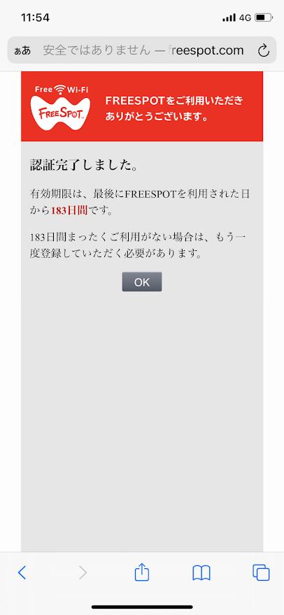 加古川フリーWi-Fi設定完了画面