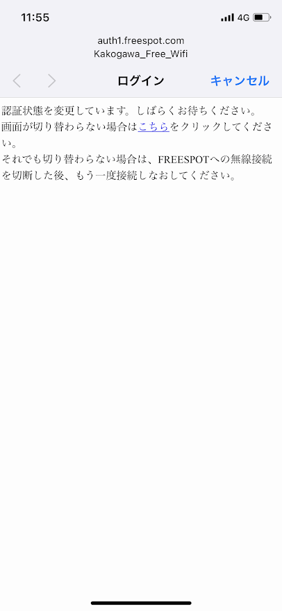 加古川フリーWi-Fiの接続認証中の画面