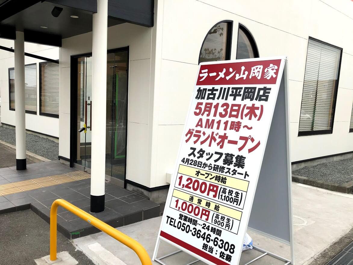 ラーメン山岡家加古川平岡店入り口付近