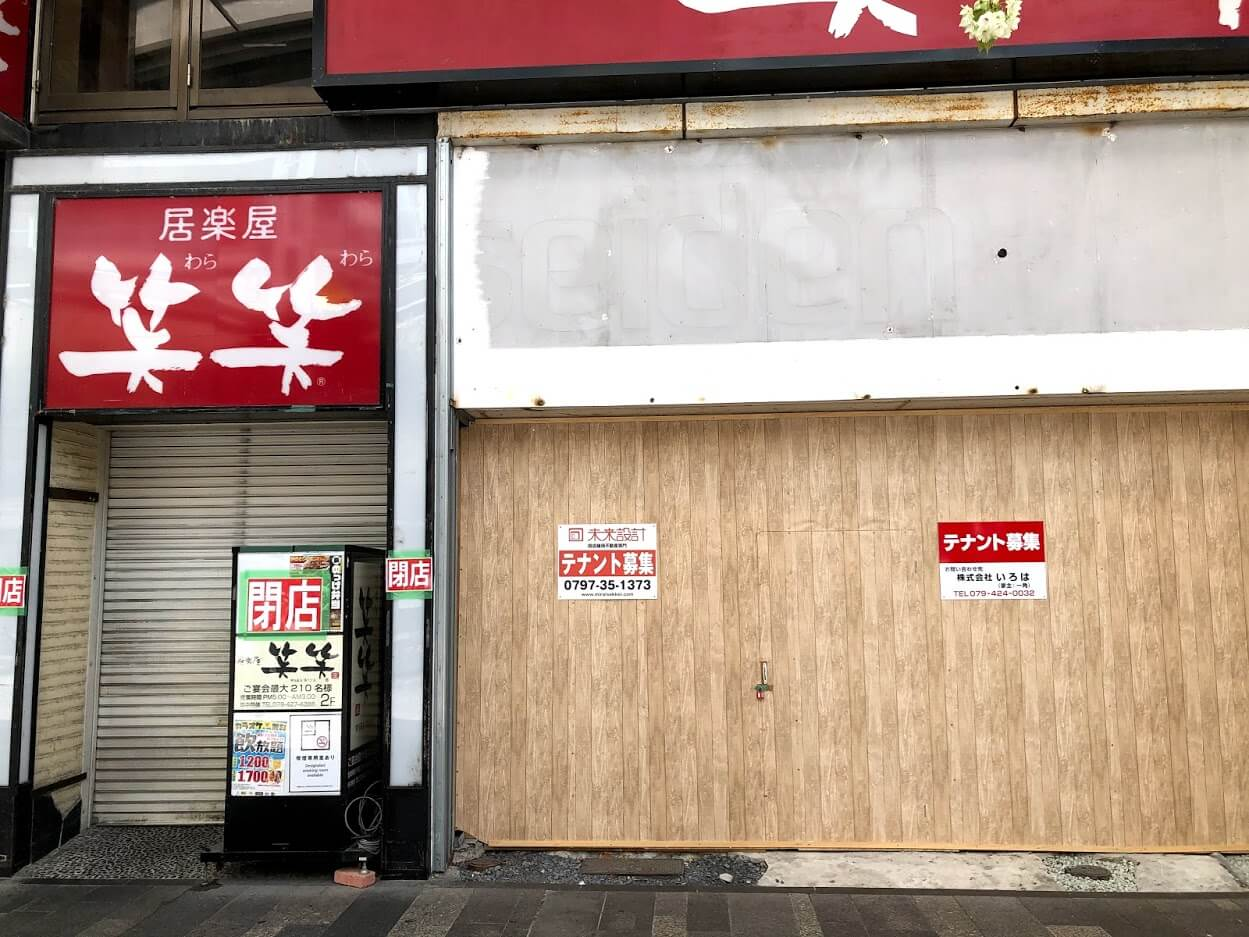 笑笑 加古川駅前店閉店のお知らせ