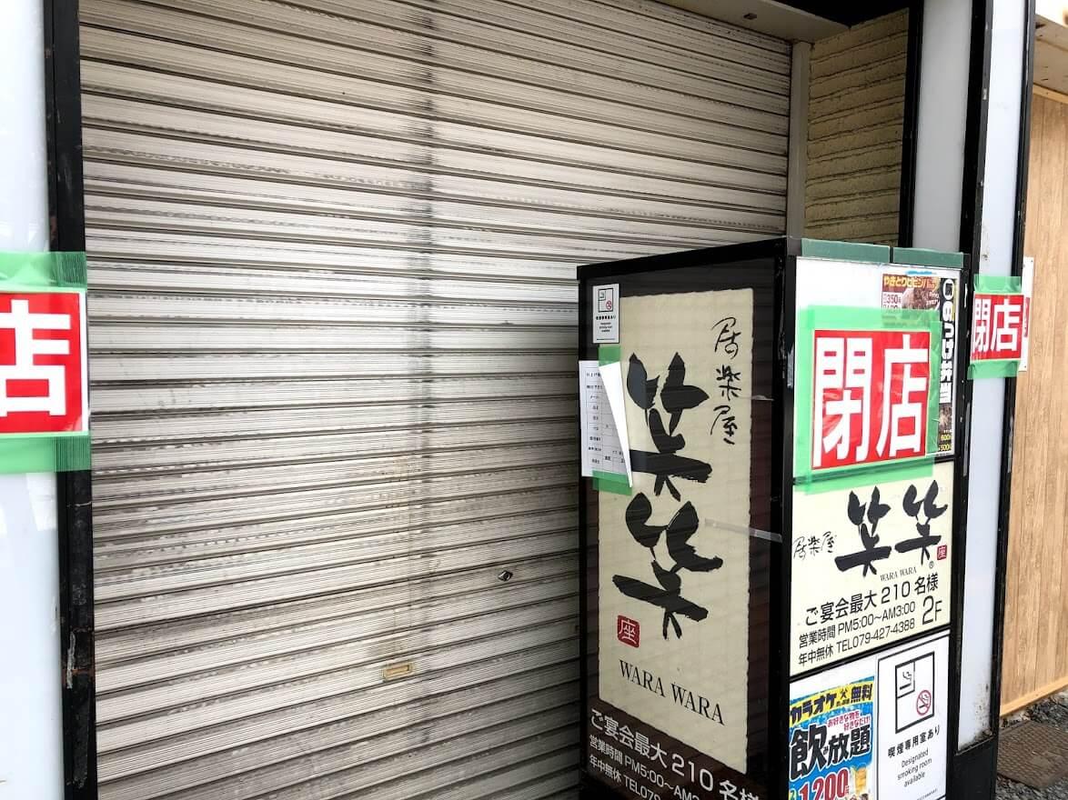 笑笑加古川駅前店の看板に貼られた閉店のお知らせ
