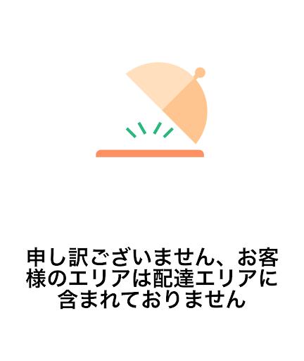 DiDi Foodアプリ画面