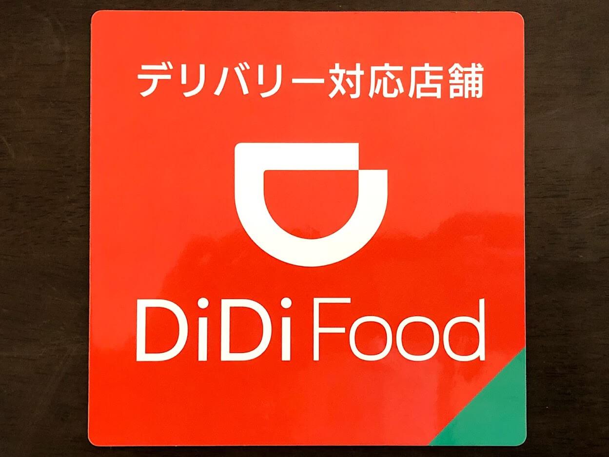 DiDi Foodのデリバリー対応店舗シール
