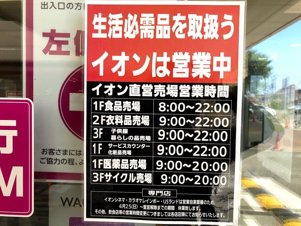 イオン加古川店の営業状況