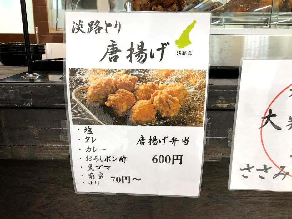 鶏二三の淡路とりの唐揚げのポップ