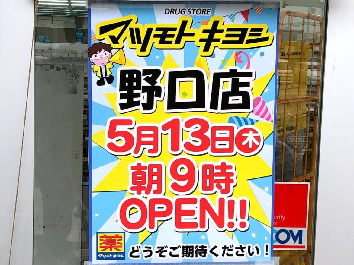マツモトキヨシ野口店5月13日木曜日朝9時オープンのお知らせ
