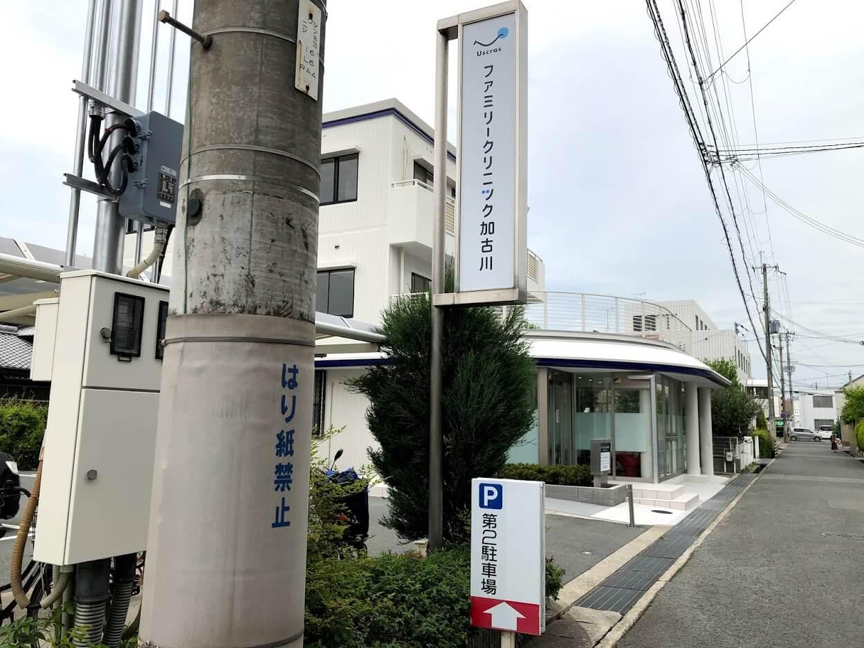 ファミリークリニック加古川駐車場