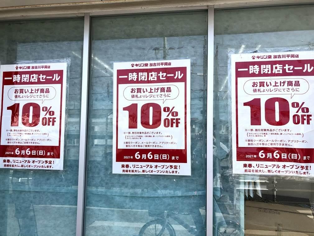 キリン堂加古川平岡店一時閉店セールのお知らせ