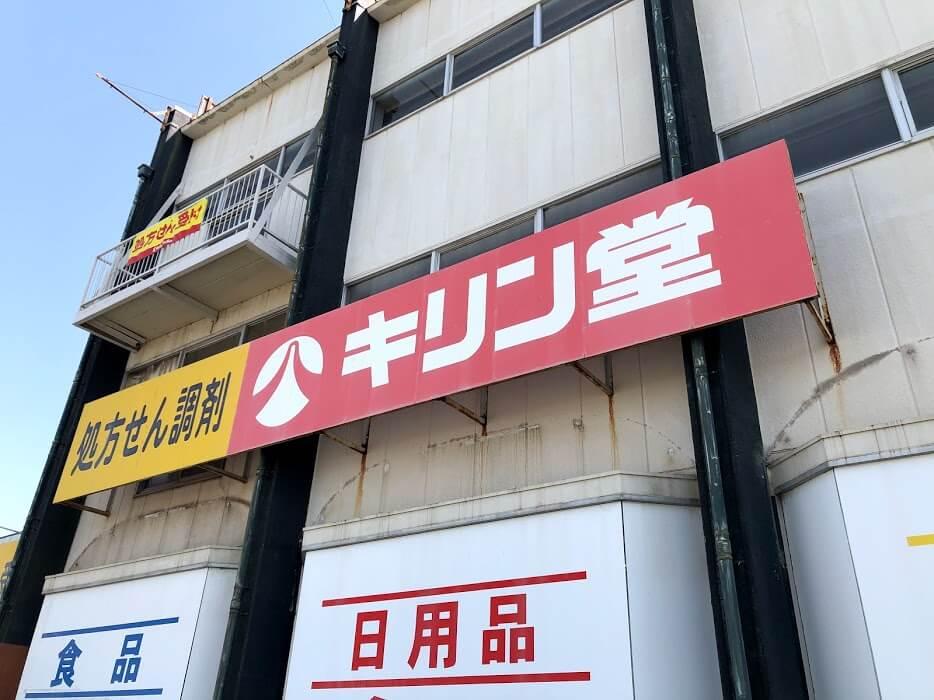 キリン堂加古川平岡店外観