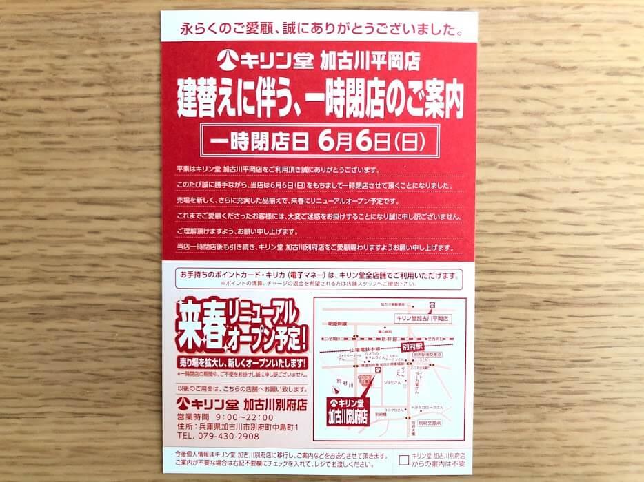 キリン堂加古川平岡店建替えに伴う一時閉店のご案内ハガキ