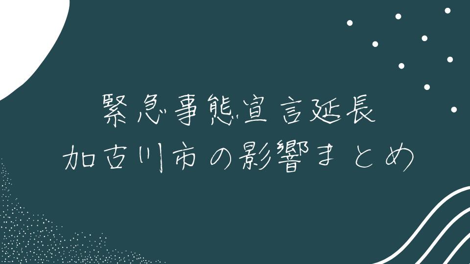 緊急事態宣言延長加古川市の影響まとめ