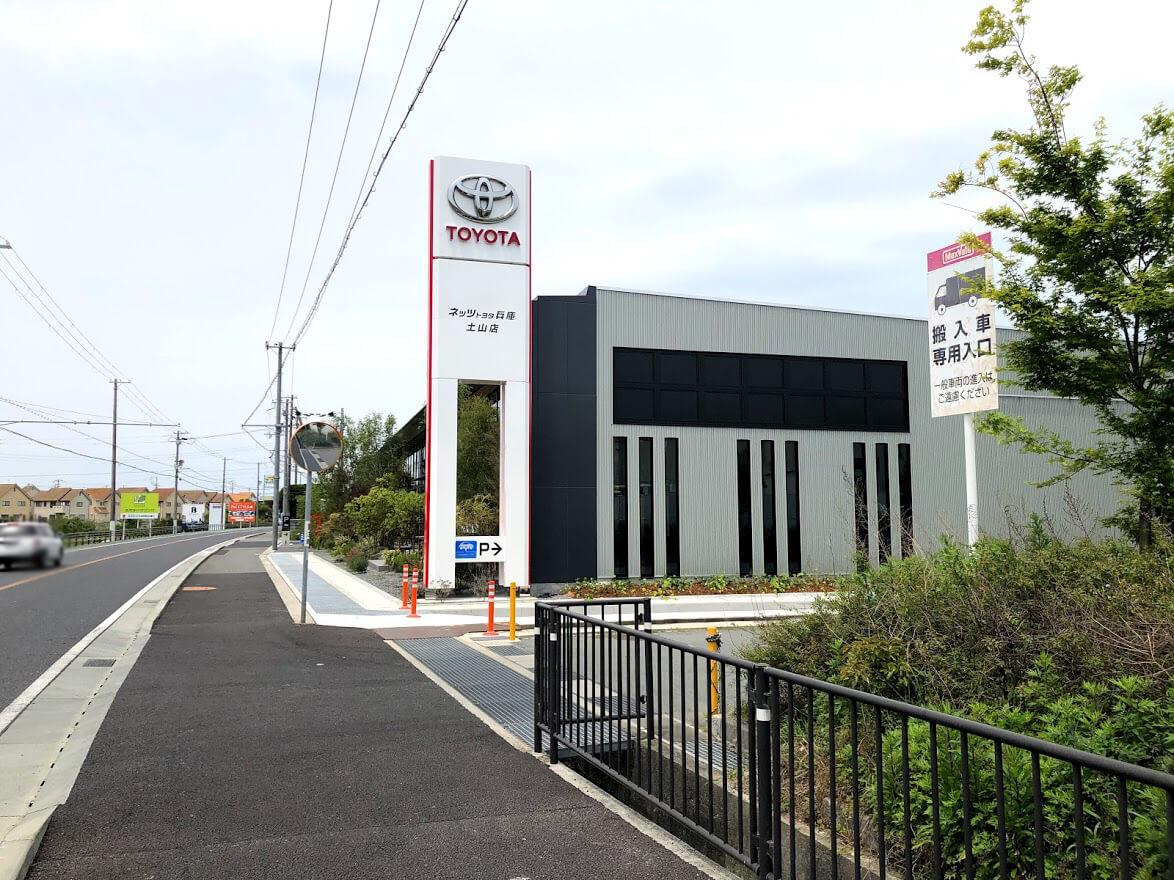 ネッツトヨタ兵庫土山店の看板