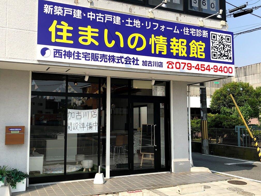 住まいの情報館加古川店準備中の様子