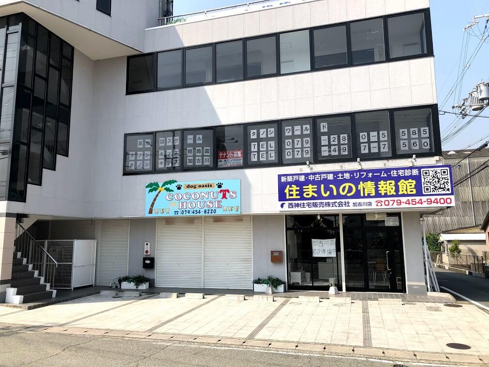 住まいの情報館加古川店の外観