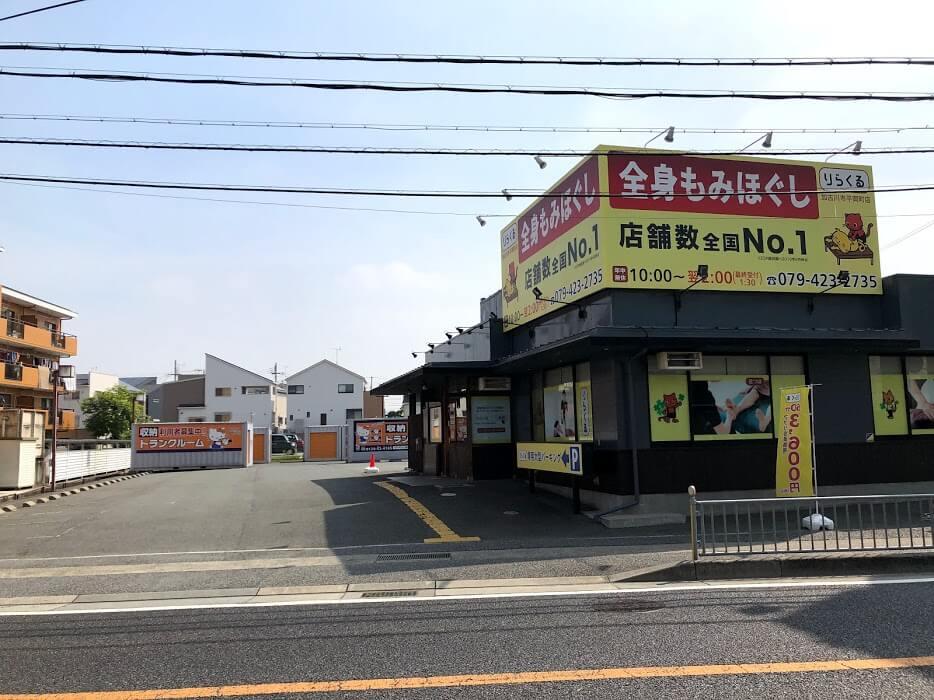 りらくる加古川市平岡町店