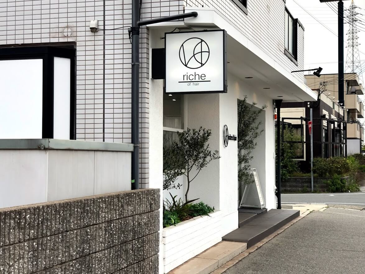 riche of hair看板