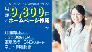 かこがわノートのWeb応援プラン月額9,800円でホームページ作成