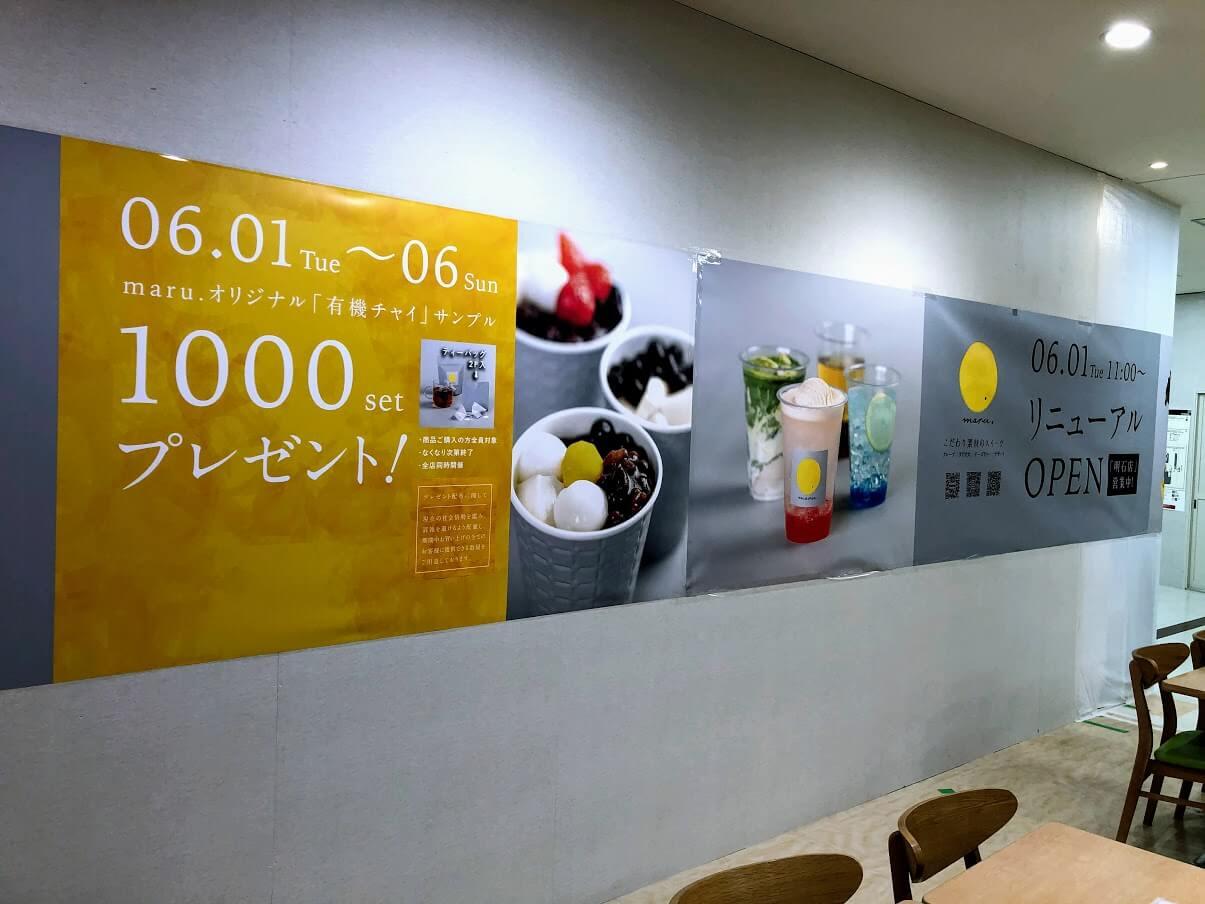 maru.べふ店のスペース