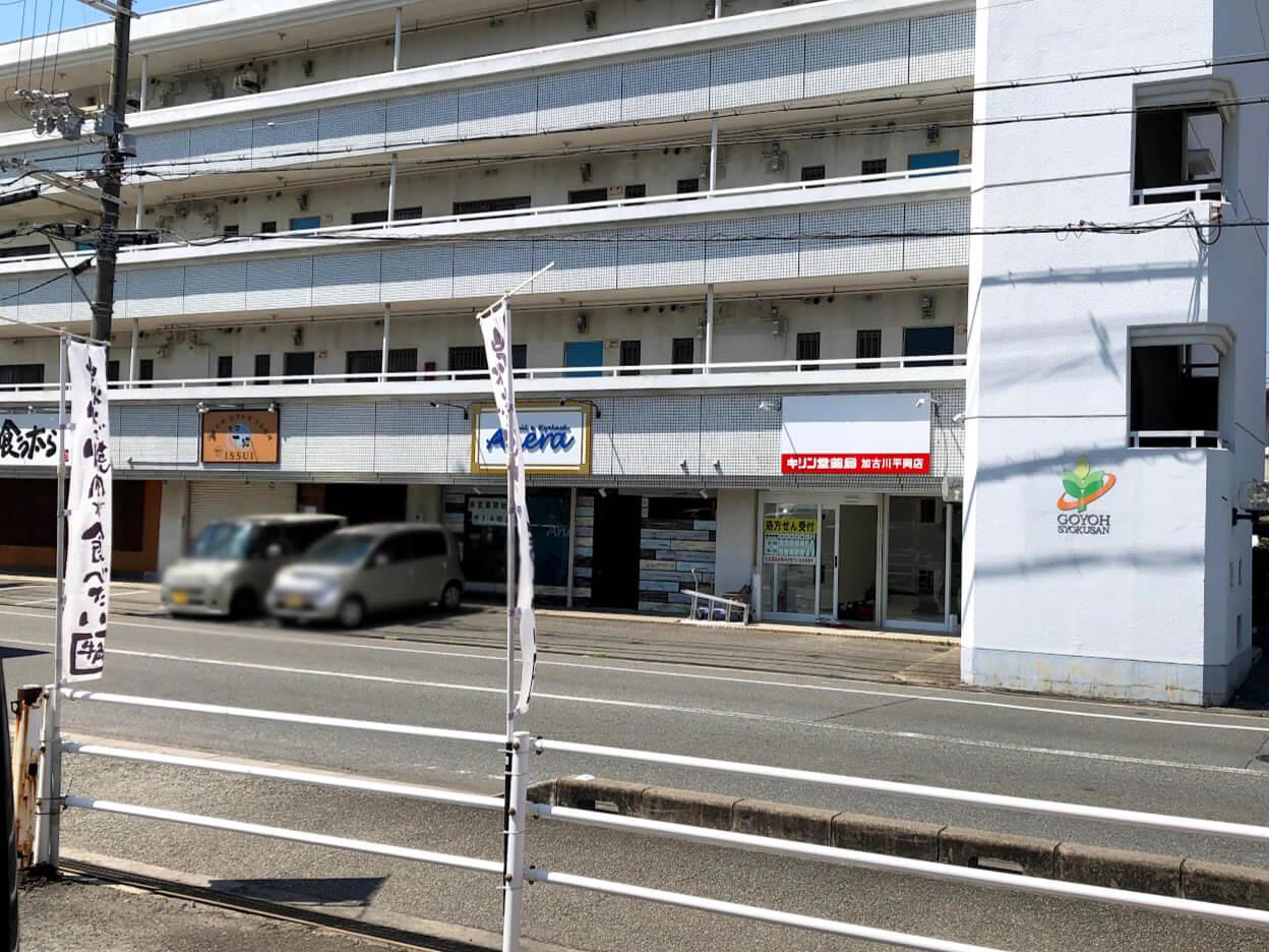 キリン堂薬局加古川平岡店の外観