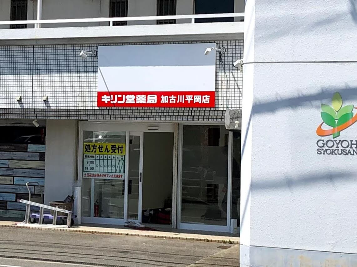 キリン堂薬局加古川平岡店外観