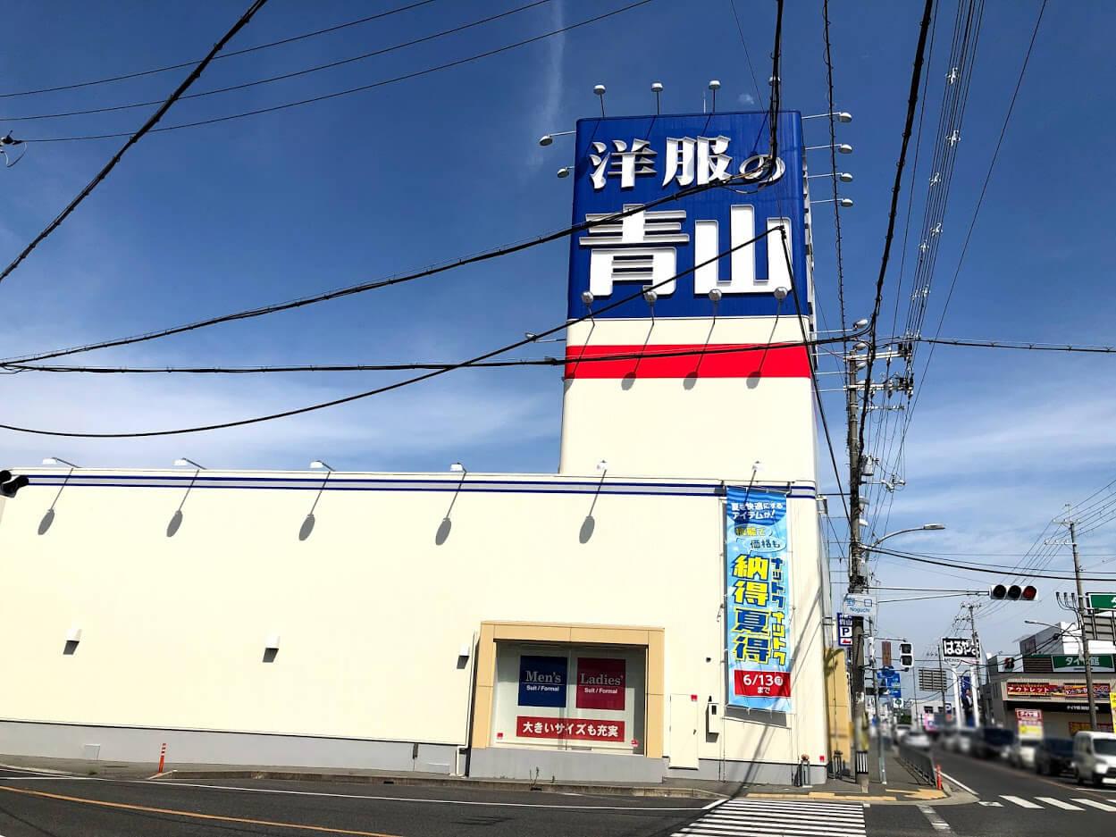 洋服の青山加古川店外観