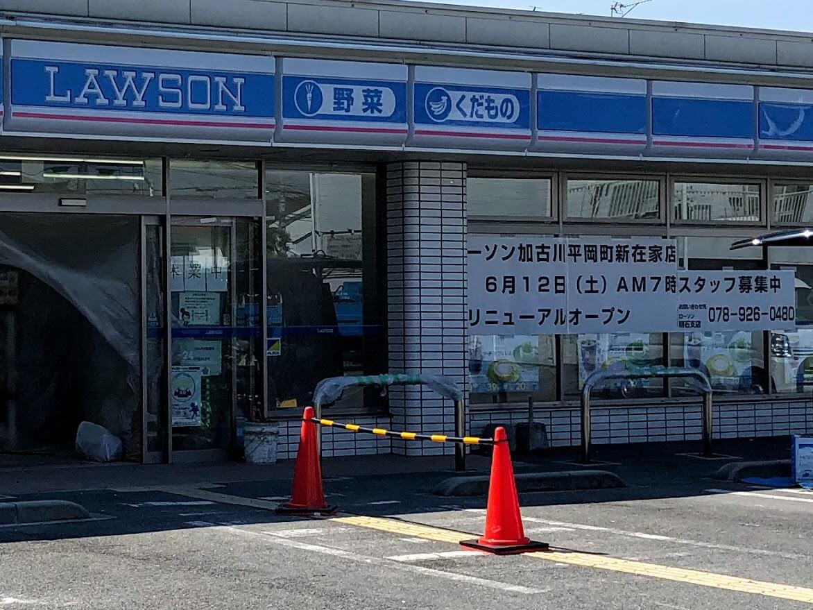 ローソン加古川平岡町新在家店のオープン日のお知らせ