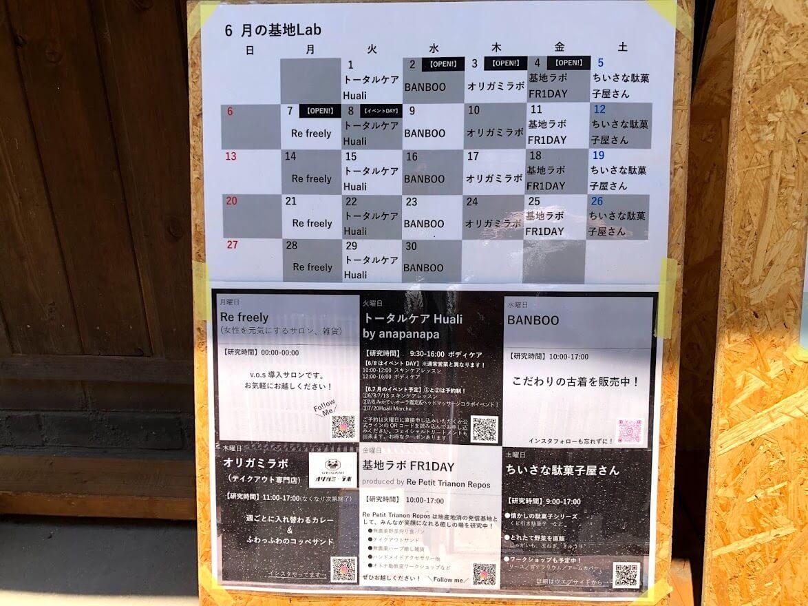 基地ラボ6月の予定表