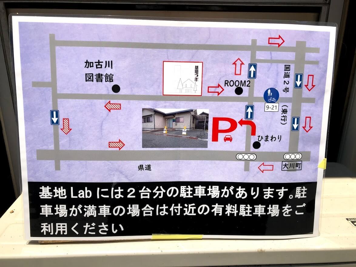 基地ラボの駐車場案内図