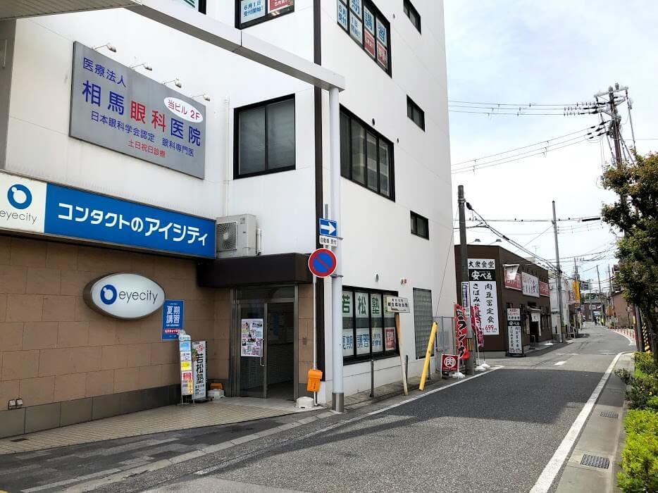 加古川駅のコンタクトのアイシティ