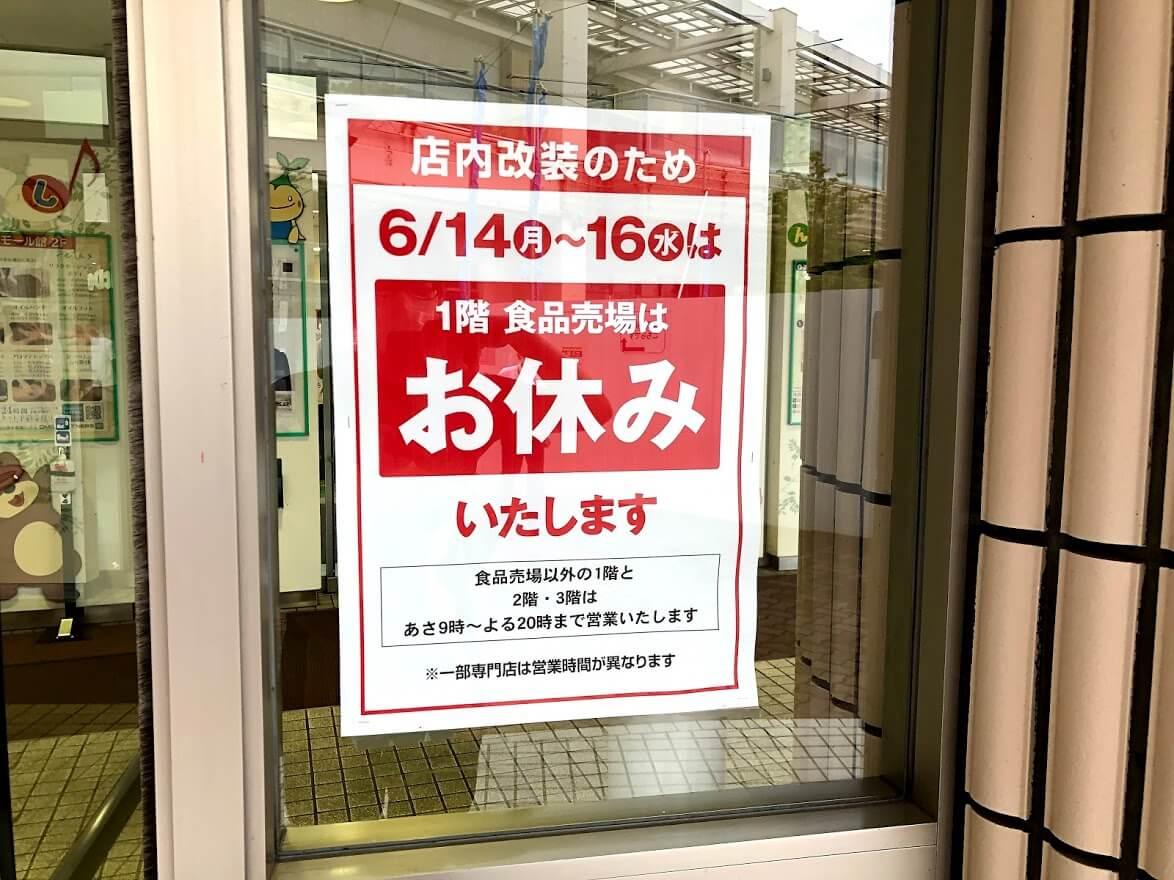 6/14~16の1階食品売り場お休みのお知らせ