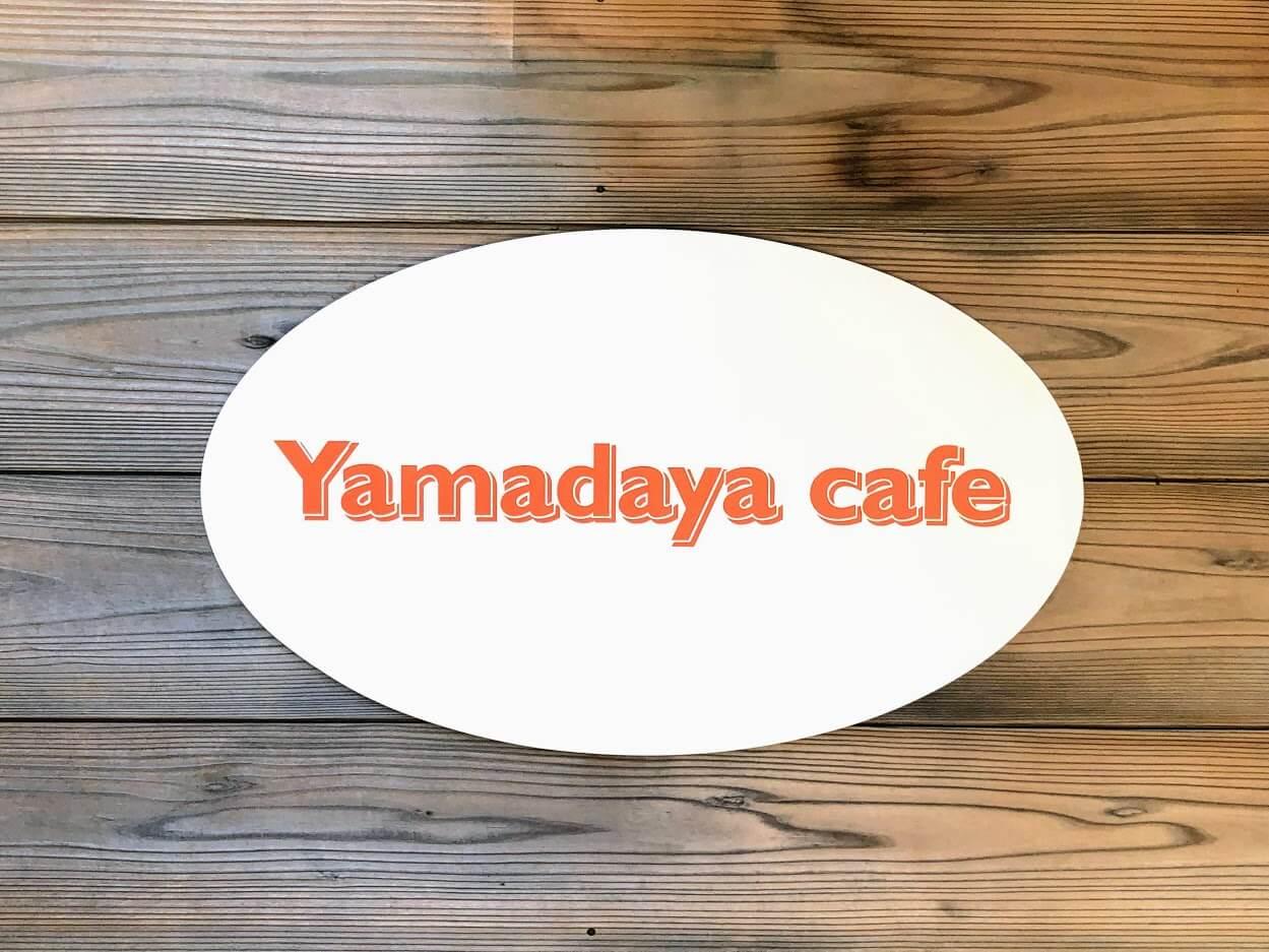 Yamadaya cafe看板