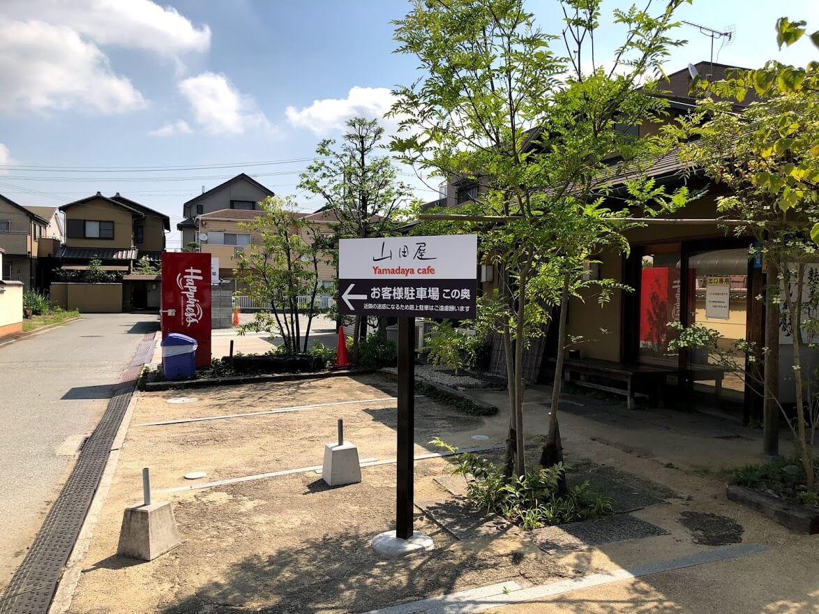 山田屋、Yamadaya cafeの駐車場の看板
