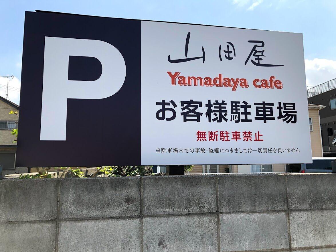 山田屋、Yamadaya cafe駐車場看板